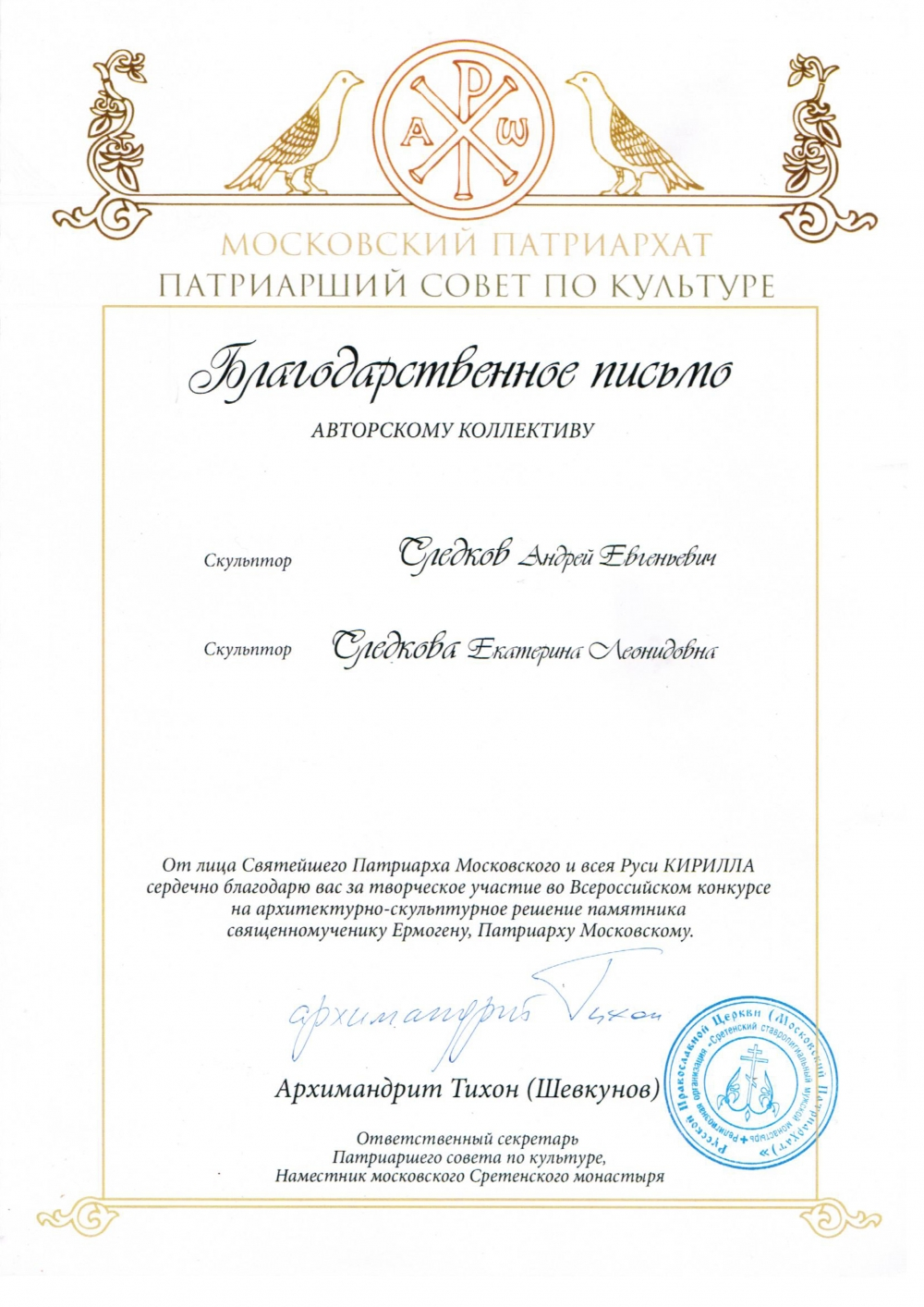 The letter of gratitude from Patriarch