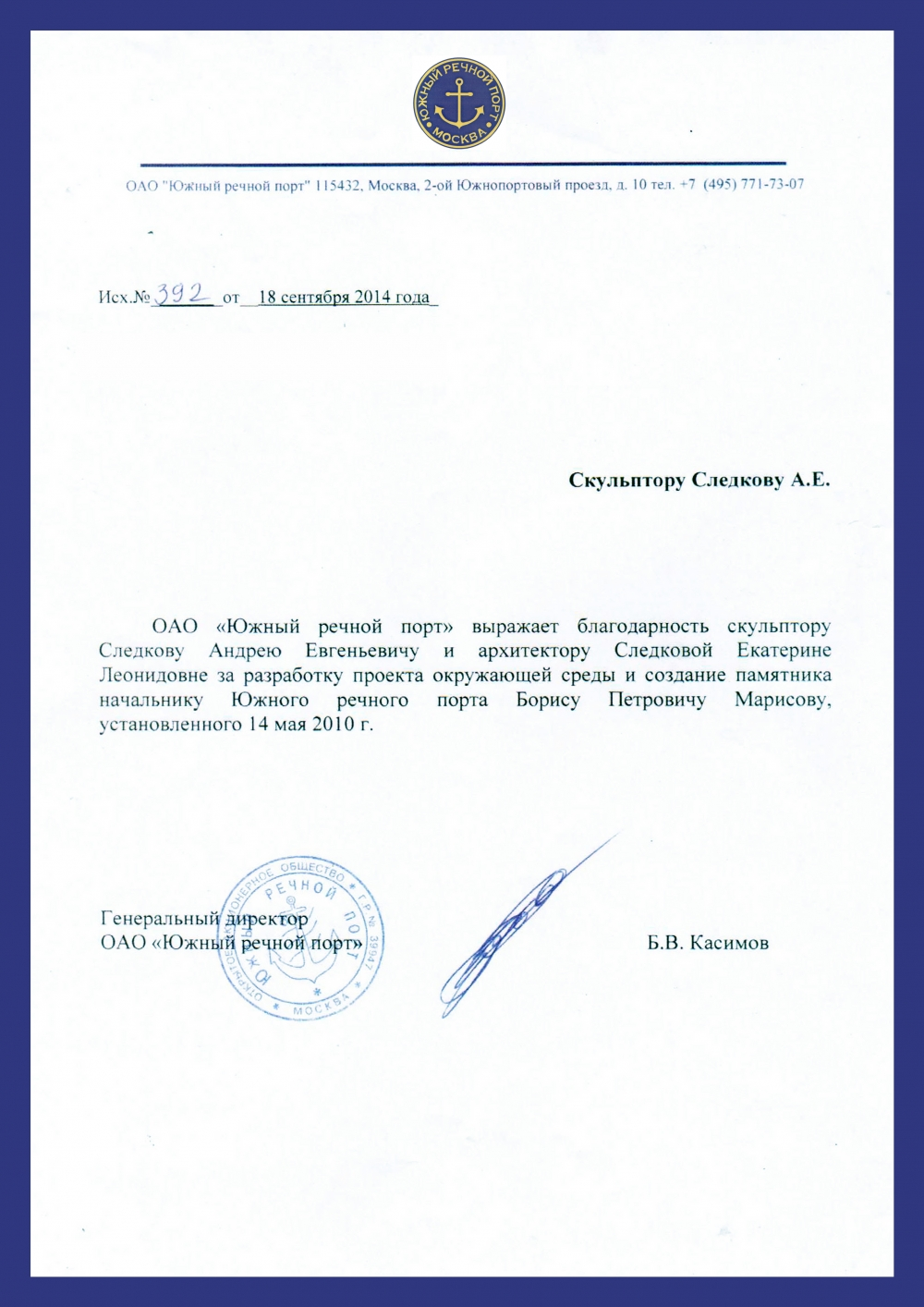 The letter of gratitude from the Moscow Southern River Port