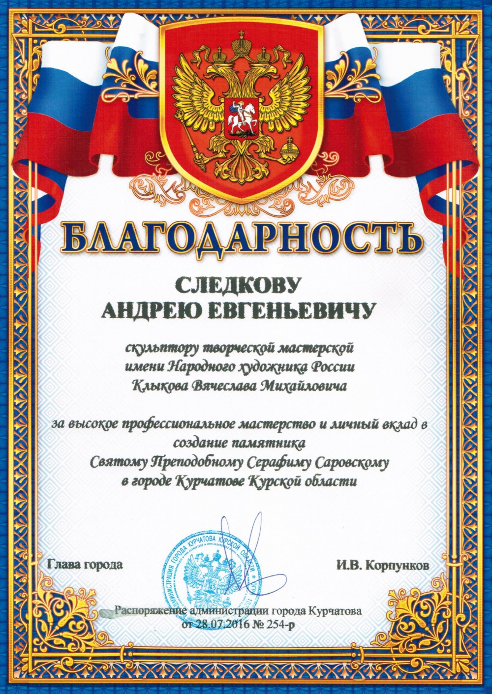 The letter of gratitude from the administration of the city of Kurchatov