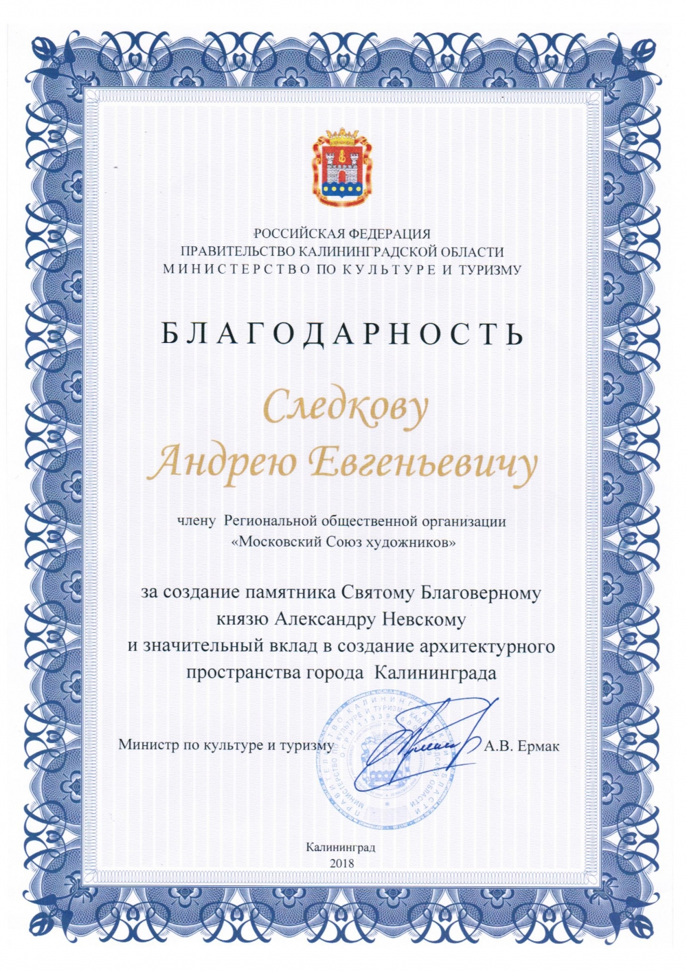 The letter of gratitude from the government of the Kaliningrad region