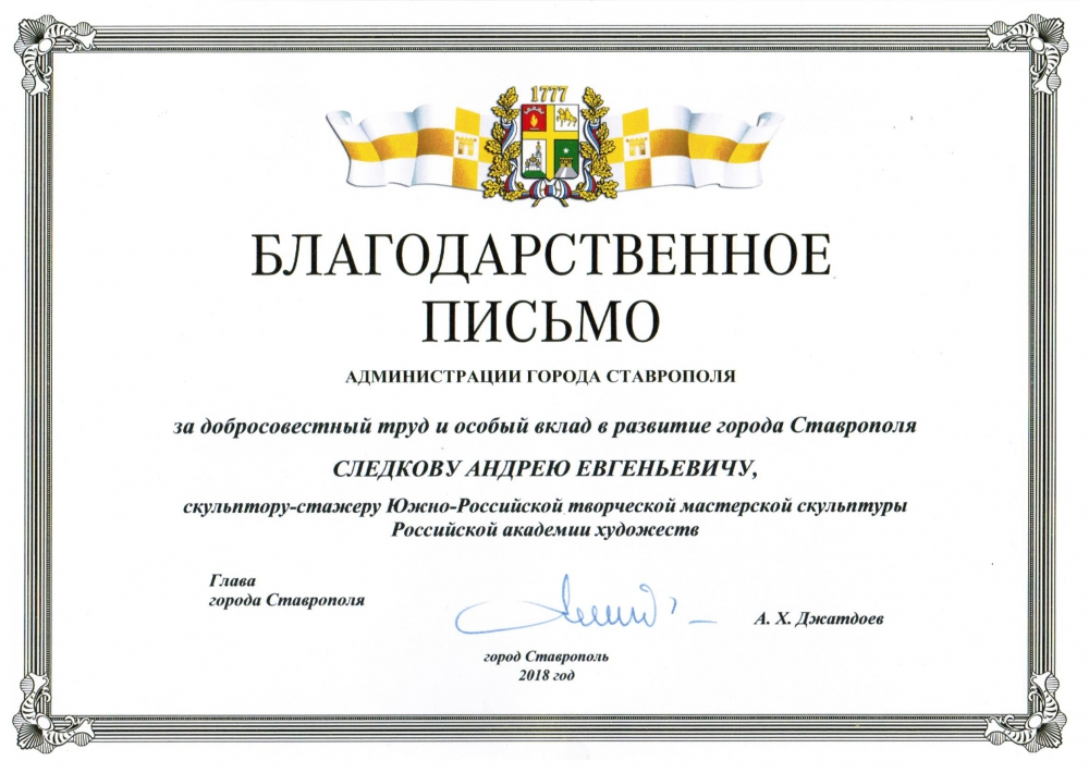 The letter of gratitude from the administration of the city of Stavropol