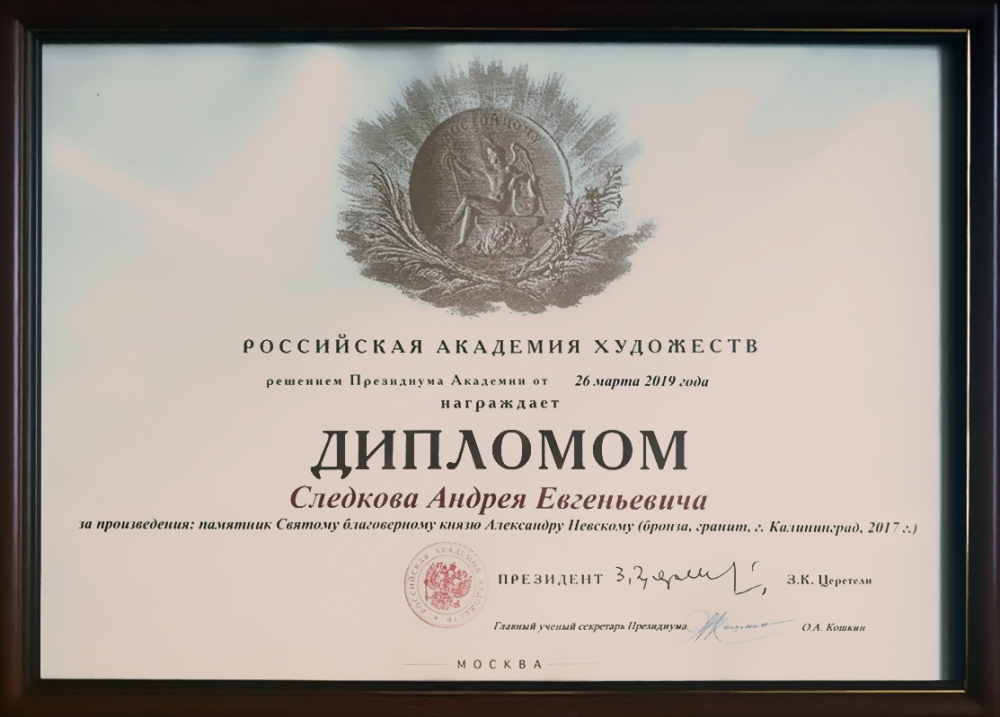 The diploma of The Russian Academy Of Arts.