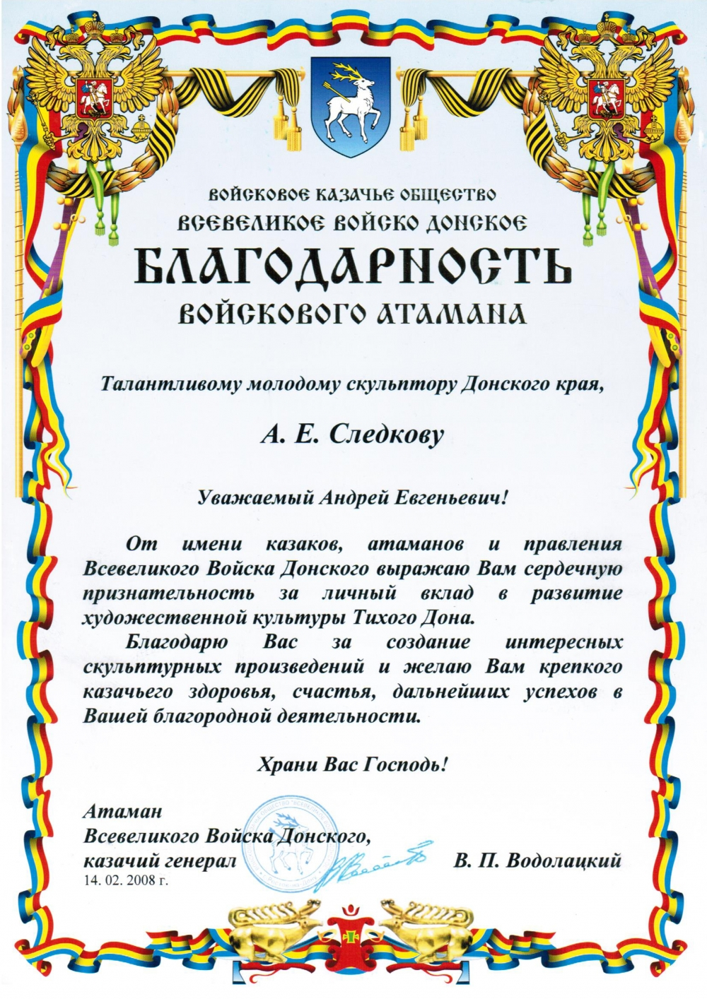 The letter of gratitude from the Cossacks, atamans