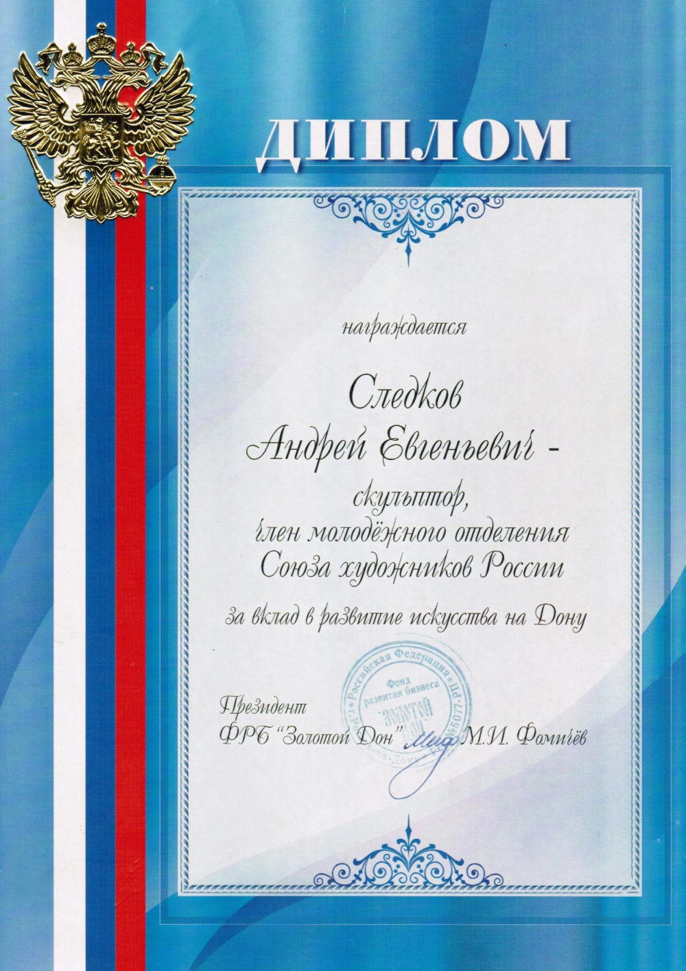 The diploma for contribution to the development of art on the Don region.
