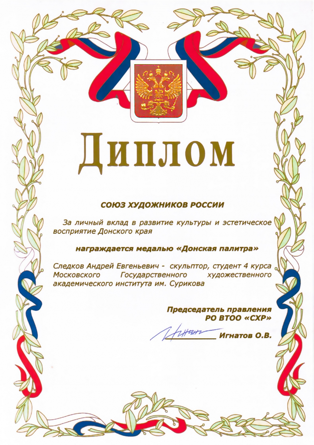 The diploma and medal